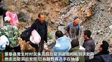 """中纪委网站评""""甘肃马拉松21人遇难"""":必须彻查"""