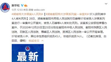 湖南衡阳57人涉黑系列案一审宣判:4人被判死刑