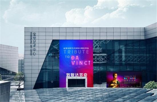 「致敬达芬奇」杭州站今日在宝龙艺术中心盛大开幕