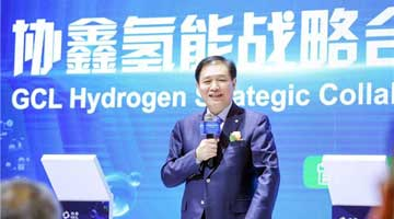 以可再生能源制氫,協鑫集團正式進軍氫能產業