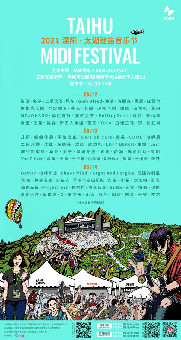 2021溧阳·太湖迷笛音乐节全