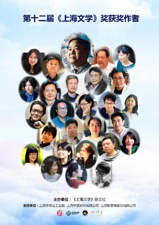 第十二届《上海文学》奖揭晓——莫言《一斗阁笔记》荣获特别奖