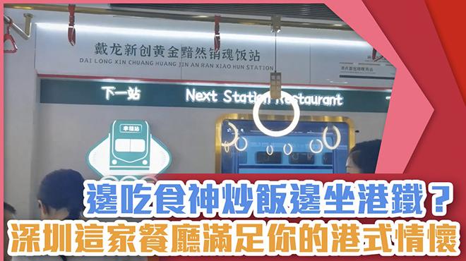 邊吃食神炒飯邊坐港鐵? 深圳這家餐廳滿足你的港式情懷