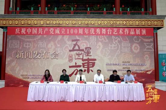 一部劇讀懂一件國寶  舞劇《五星出東方》6月19日亮相北京