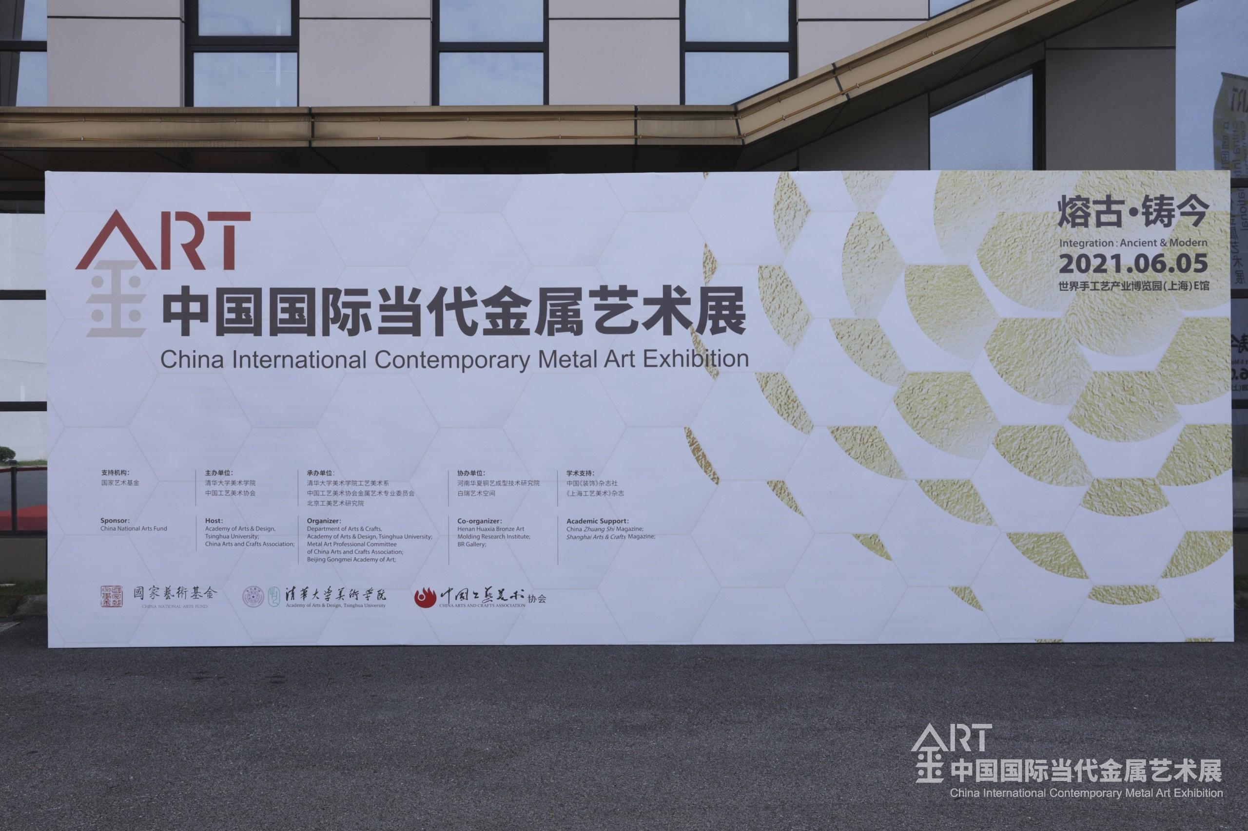 熔古鑄今 精彩紛呈 —河南華夏銅藝研究院再次進軍國際金屬藝術展