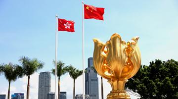 英方执意发表所谓《香港问题半年报告》中方:坚决反对