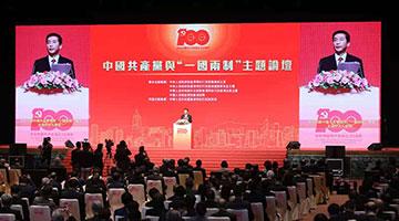 骆惠宁:香港与宪制秩序相关的制度机制 缺失的要修补跑偏的要纠正