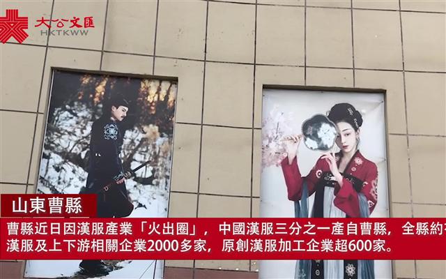 探秘「宇宙中心」曹县的「汉服帝国」 一年销售额达19亿