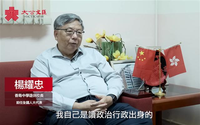 杨耀忠:中共以民为本与时俱进 所以国家持续在进步