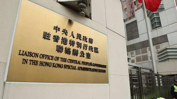 香港中联办:国安法权威不容挑战 任何人都不能凌驾法治