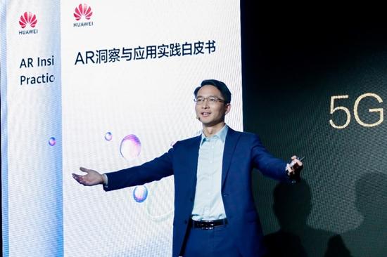 华为:2025年AR市场空间将达3000亿美金