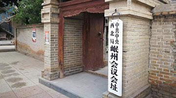 大公采访团探访岷州会议旧址