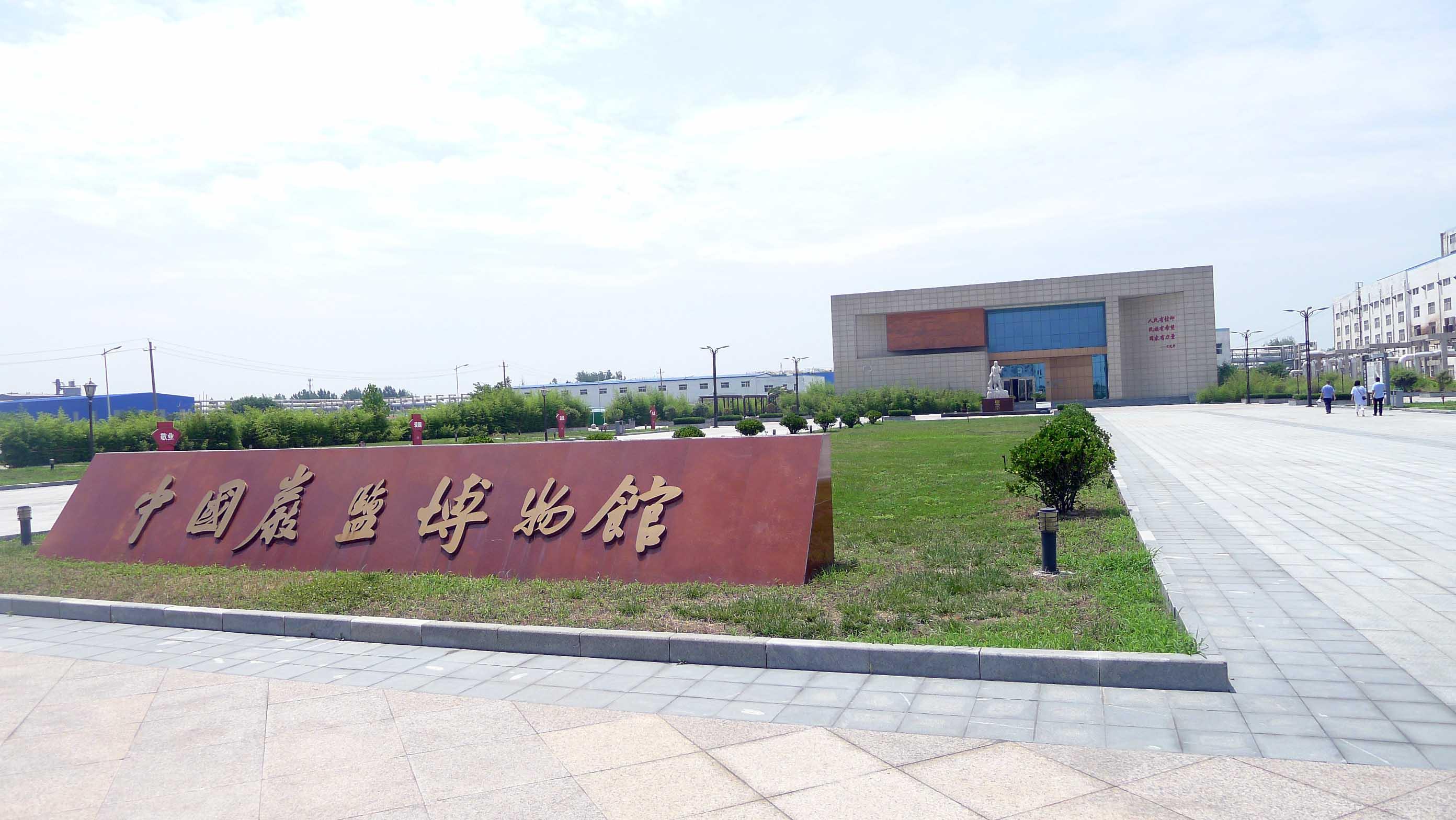 中国岩盐博物馆展现中国盐业辉煌成就