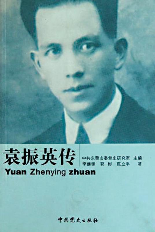 ?文化经纬/谁是香港最早的中国共产党员(上)\常 乐