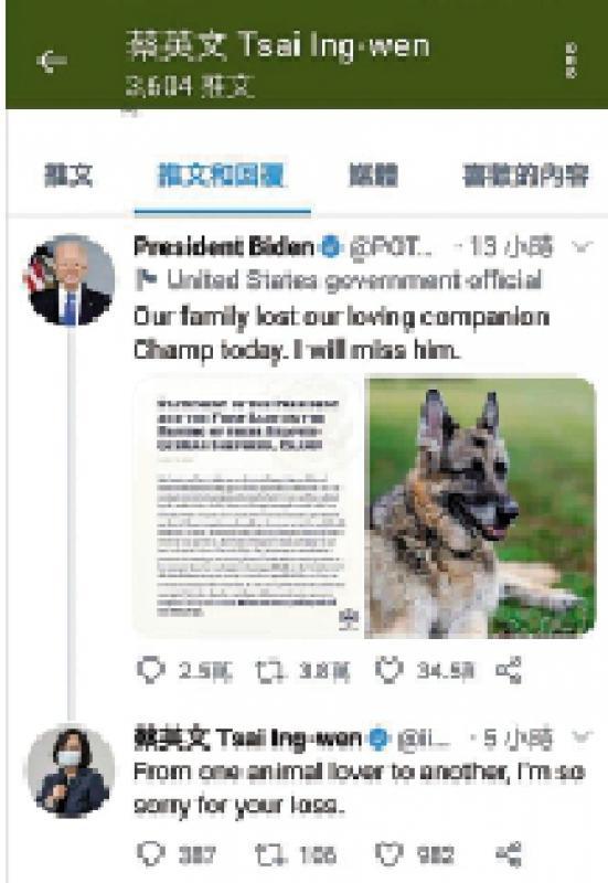 ?蔡英文不哀悼病亡者 竟向拜登爱犬致哀