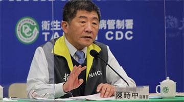 台湾新增104例本土病例 新增24例死亡病例