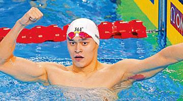 ?孙杨禁赛减至51个月 无缘东京奥运会