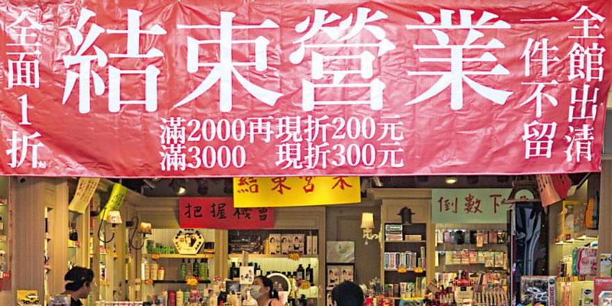 公司逼放无薪假 台湾民众疫情下失业零收入