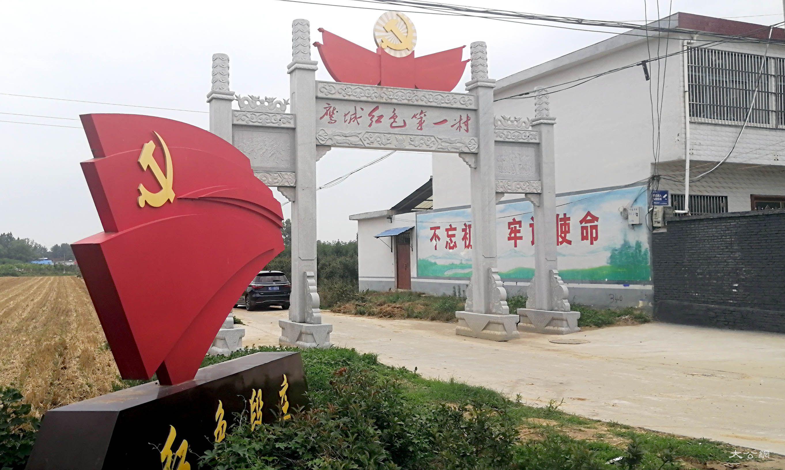 河南叶县:涌现一批批革命斗士 薪火相传正气铭传