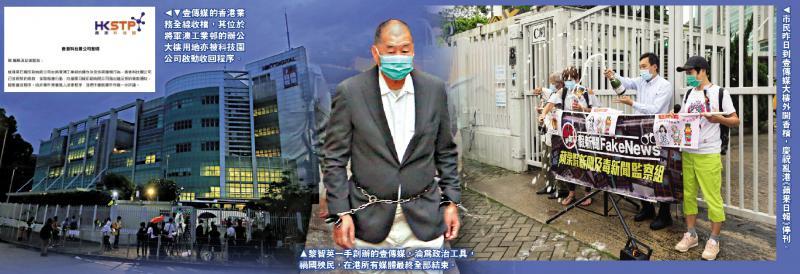 壹传媒旗下刊物全线宣布结束 办公楼违规势被收地