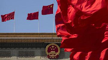 《中国共产党尊重和保障人权的伟大实践》白皮书发表