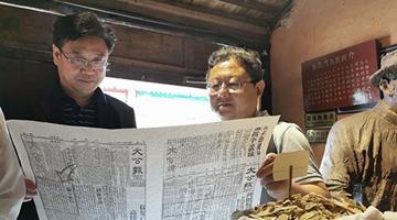 重温红色历史 探寻《大公报》的甘肃足迹