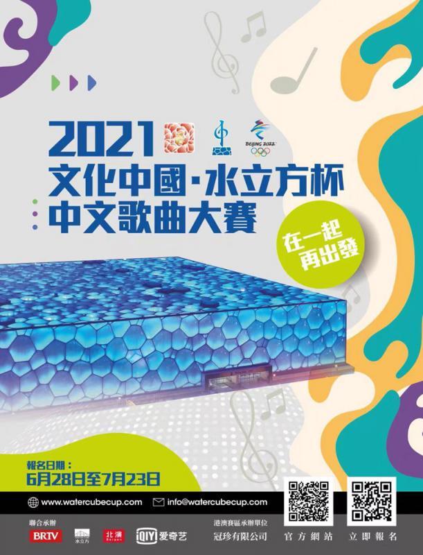 2021水立方杯中文歌曲大赛 香港赛区现正接受报名