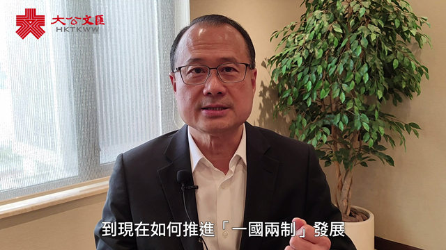 蔡冠深:香港离不开国家支持 须紧抓机遇融入发展大局