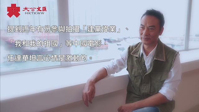 任达华:感恩自己是一个中国人 珍惜强大祖国带给我们的温暖