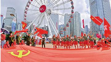 香港工商界:香港发展离不开祖国 中共让人信心满怀