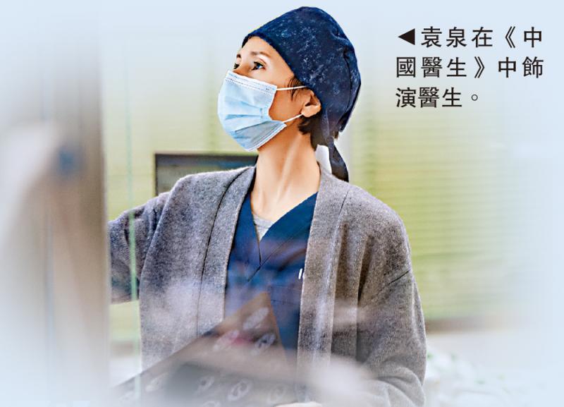 演医生角色/张涵予袁泉做足功课