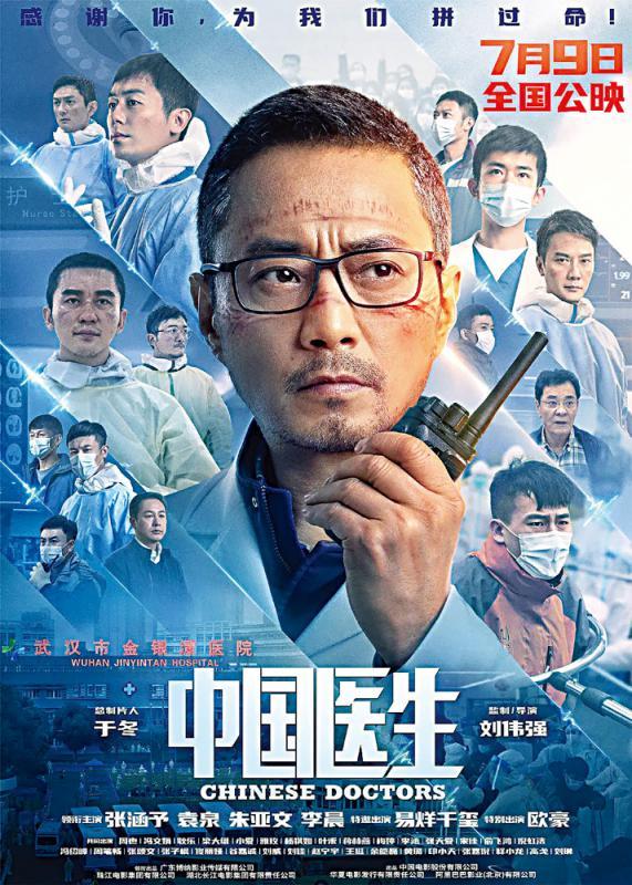 探索之路/武汉收集第一手资料 《中国医生》塑造抗疫英雄群像