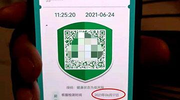 偽造變造核酸(suan)檢測報告 雲南梁河(he)61人被行(xing)拘
