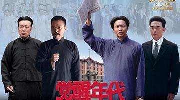 """《覺醒年(nian)代》在香港播出 學者(zhe)稱看後""""過癮(yin)"""""""