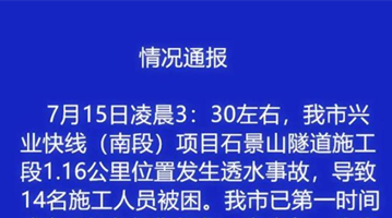 廣東珠海一隧(sui)道lang)└gong)段發生透水事故 致14人被困
