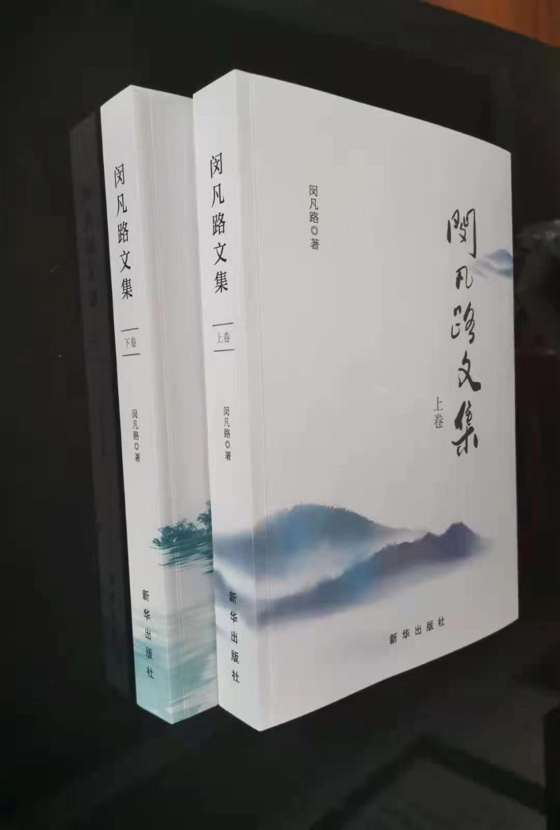 《闵凡路文集》正式出版 真实纪录新中国七十余年发展历程
