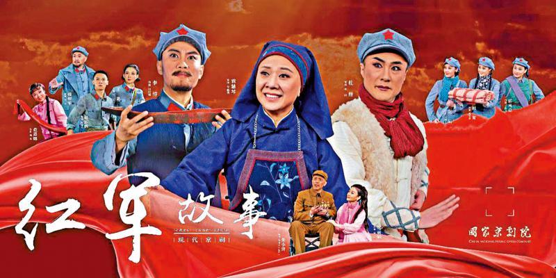 重温革命岁月/现代京剧《红军故事》香江首映