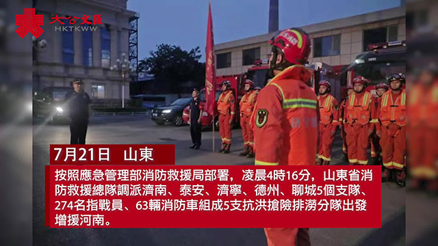山东消防驰援河南 已救助6名被困服务区人员