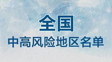 南京四地升级中风险 全国现有1+6个高中风险区