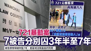 721元朗暴动案:7名被告分别被判囚3年半至7年
