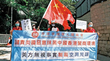 驻港公署:美国抹黑香港国安法谎言不攻自破