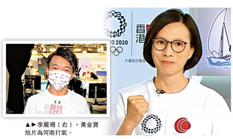 香港演艺体育界接力拍片为河南打气
