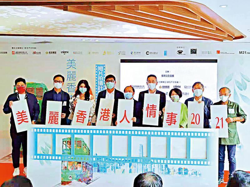 """接受报名/""""美丽香港人.情.事2021"""" 为电影新秀搭平台"""