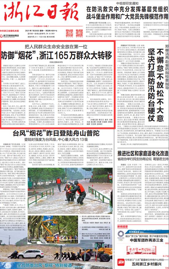 """防御台风""""烟花"""" 浙江165万群众大转移"""