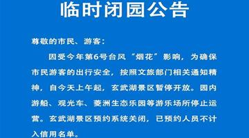 今日起 南京所有景区、户外活动临时关停!