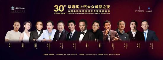 第30届华鼎奖评委名单公布