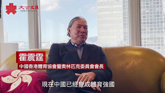 霍震霆谈东奥:中国已是体育强国 吁内地与香港加强体育交流