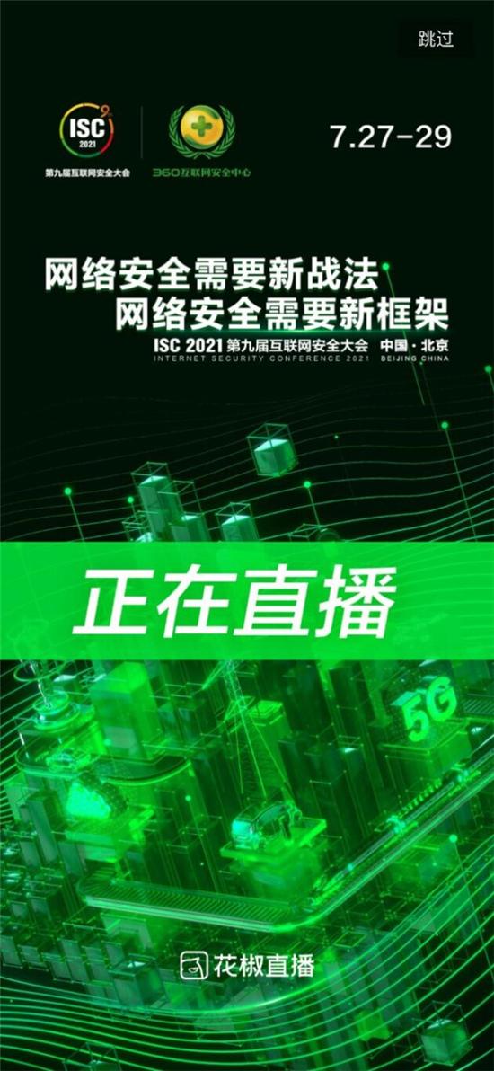 领航时代网安 花椒直播全程直播ISC 2021专家论道