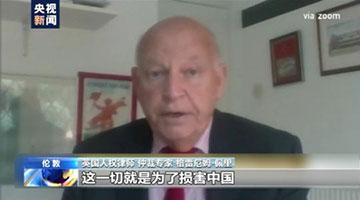 英国人权律师:美国将病毒溯源政治化意在遏制中国发展