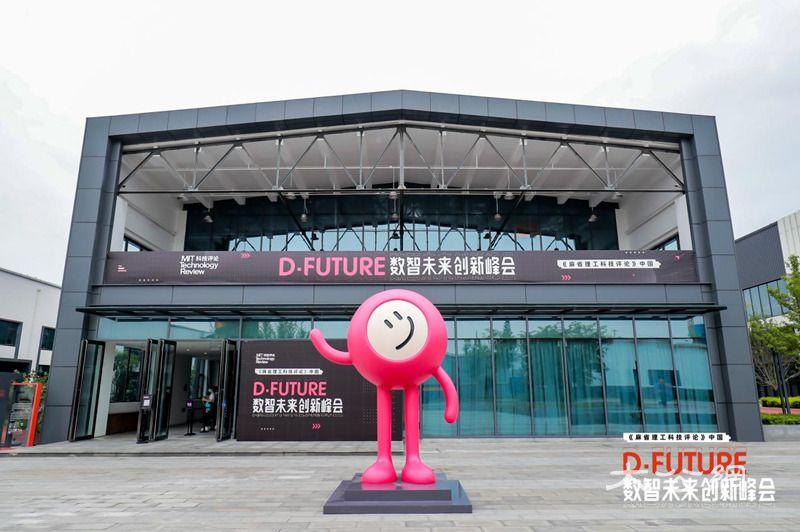 """D.Future数智未来创新峰会盛大启幕,""""三产一体""""驶入数字化转型快车道"""
